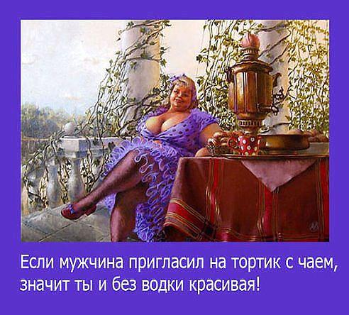 пригласил девушку домой на чай позировала