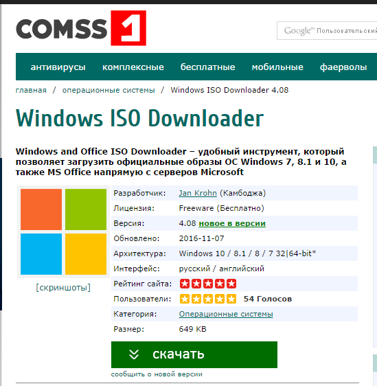 https://www.raymond.cc/blog/create-x86-x64-all-one-windows-7-iso/