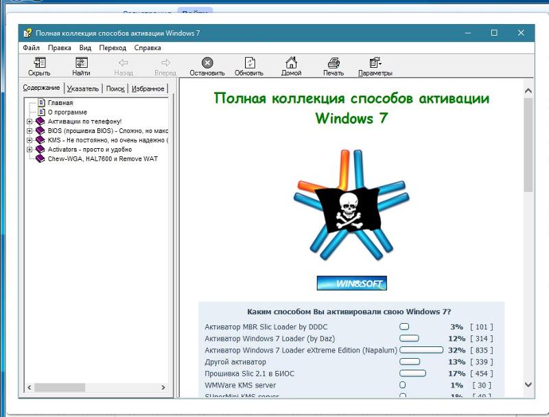 Скачать активатор windows 7  активация windows 7