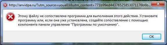 на андроите пишет нет программы открыть файл