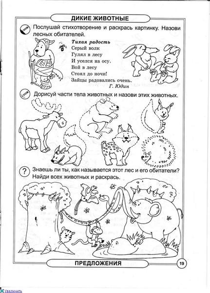Раскраска с заданием домашние животные