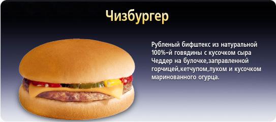 чизбургер в домашних условиях рецепт фото