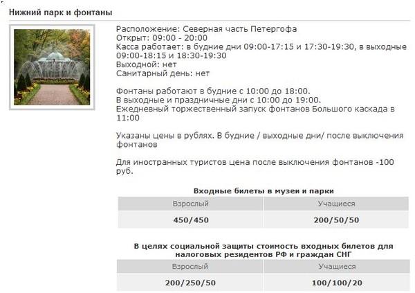 Билета петергофа стоимость часы работы час стоимость фуры