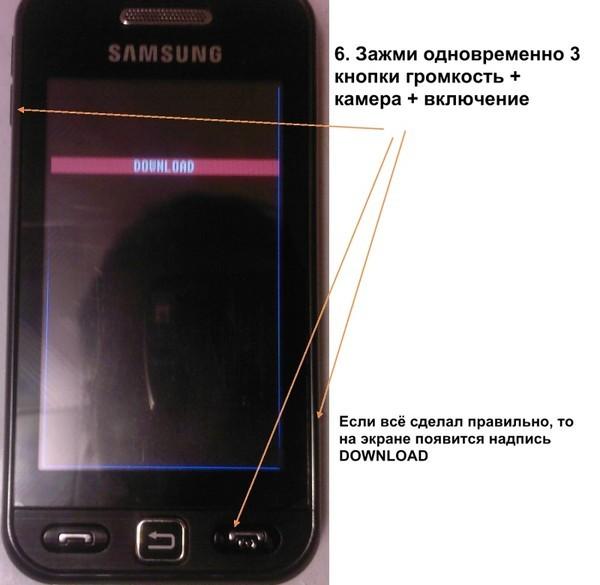 как прошить телефон самсунг 5230 использовать