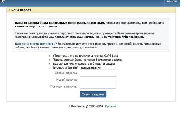 Получить пароль в контакте
