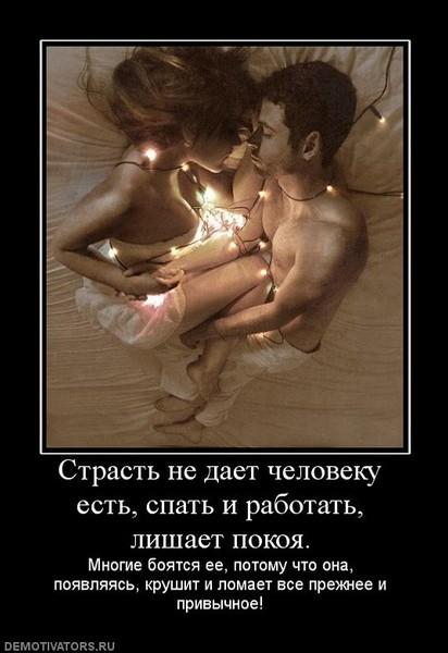 Демотиваторы страсть и любовь