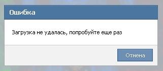 загрузка не удалось инстаграм России