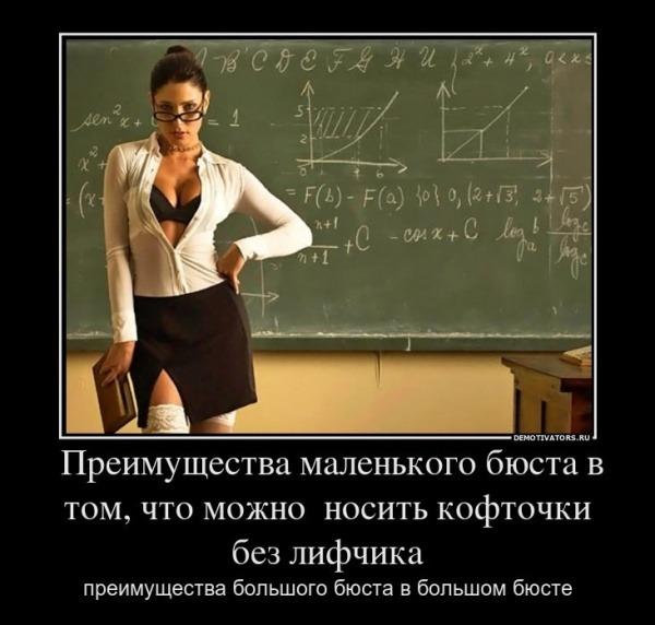 России этот учительница пришла без лифчика фильм Матильда онлайн