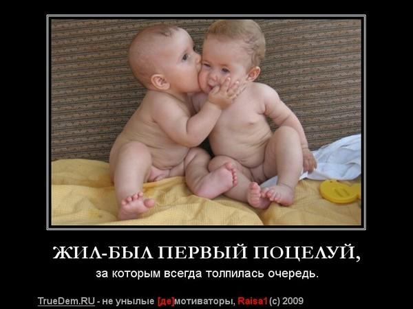 ярким прикольные шутки про поцелуи существует большое