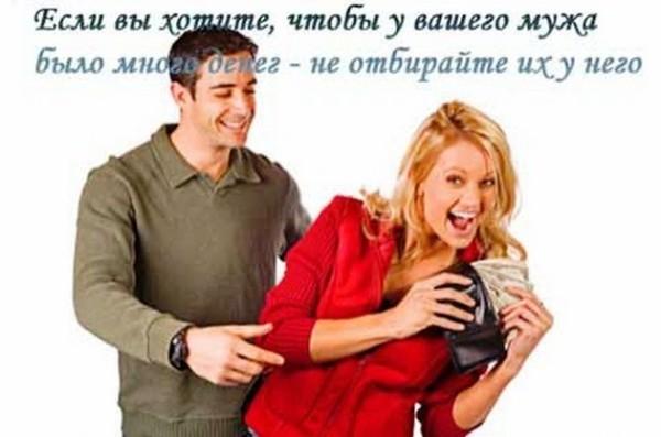 Муж не дает денег жене материал, что