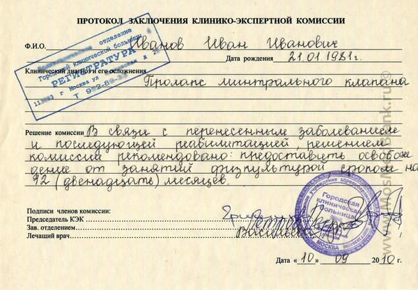 Освобождение от физкультуры для печати Справка от педиатра Царицыно