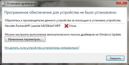 Не устанавливается принтер в ос windows. Решение проблемы.