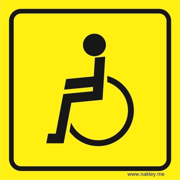 понял-как намекнули инвалидный знак на авто региональный продукт