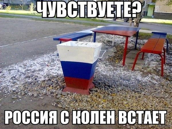 Картинки по запросу россия встает с колен - фотожаба