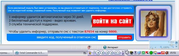 Удаление порноинформера онлайн
