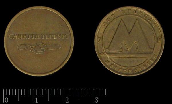 Жетон для прохода в метрополитен санкт петербург монеты евро с совой