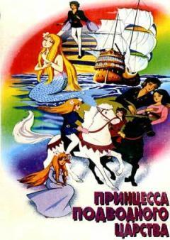 Watch THE LITTLE MERMAID 1975 Online Free