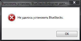 почему не устанавливается bluestacks