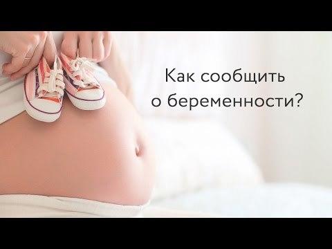 как признаться парню что я беременна Станция