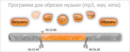 нарезать мп3 онлайн - фото 11