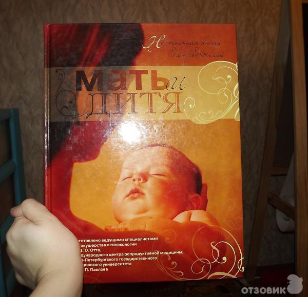 термобелья мать и дитя читать книгу Наиболее