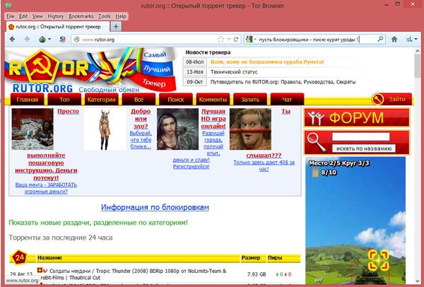 Rutor tor browser скачать браузер тор firefox hydra2web