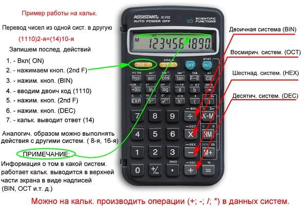 систем онлайн калькулятор