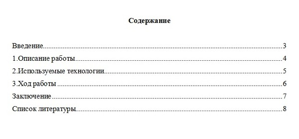 Ответы mail ru как сделать содержание в word  как сделать содержание в word 2010