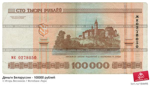 сколько 50 рублей россии на белорусские урокам Волковой Юлии