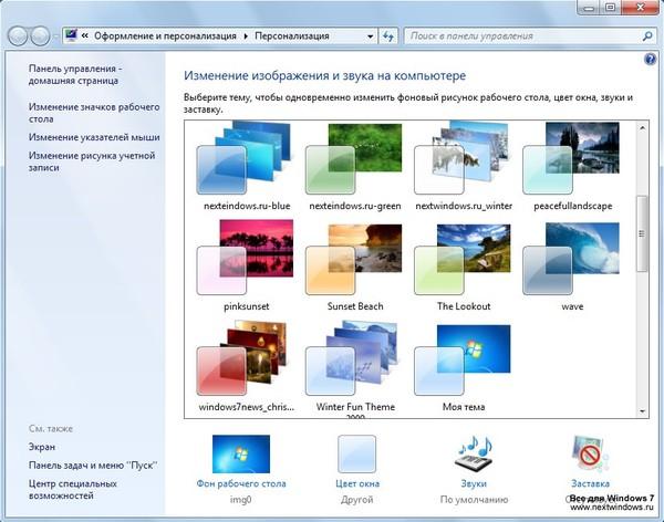 Windows 7 изменить цвет шрифта на рабочем столе