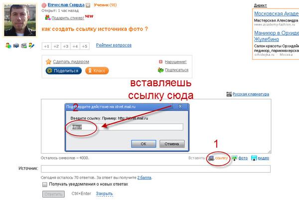 Как вставить фото ссылку на сайт