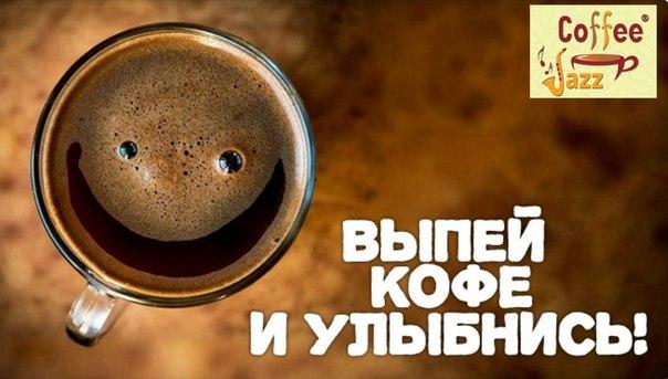Смешные картинки пойдем пить кофе