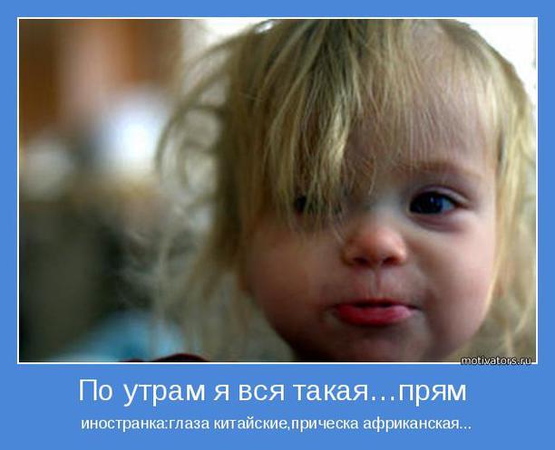 мамочка знает почему по утрам плохая прическа магазинов России других