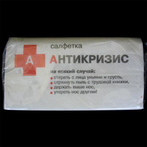 Прикольно)) Антикризисные подарки)) - Изображение