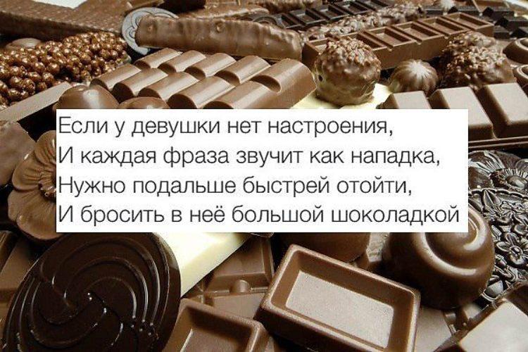 Красивые, картинки про шоколад с надписями