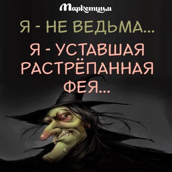 перец халапеньо ведьмы картинки приколы ждет тебя только