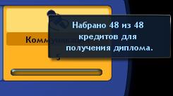 Ответы mail ru Не дали диплом в симс  Диплома нигде нет если устроится на работу по этой должности то по идее она должна начинаться с 4го уровня у меня диплом с отличием
