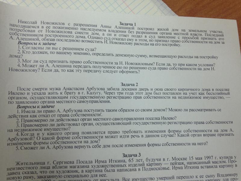 Тольятти, текстиля решение трудовой задачи по праву с ответами сети