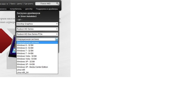 Ответы@Mail Ru: Помогите найти драйвер для Видеокарты !!!AMD