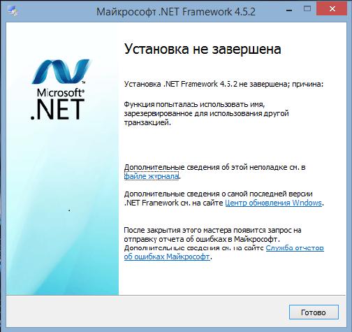 обновить Net Framework 4.5 - фото 3