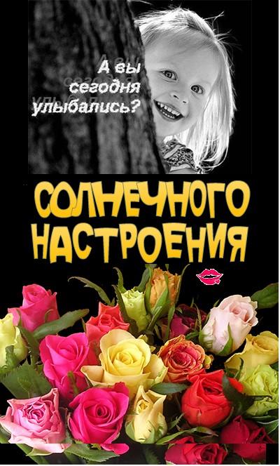 Открытка розами, картинки а вы сегодня улыбались