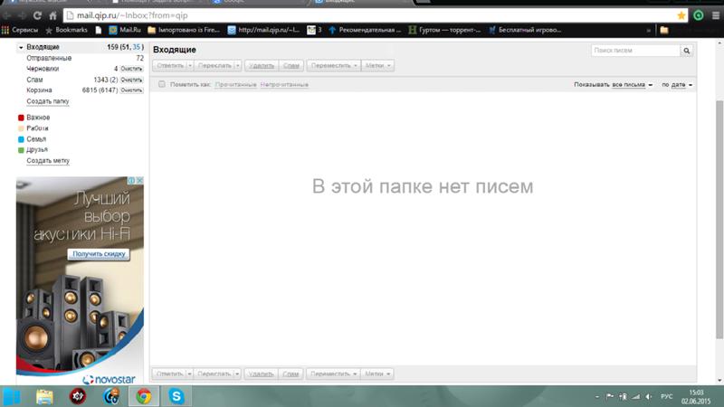 Qip.ru почта поиск новости знакомства игры и развлечения бигмир знакомства москва