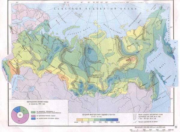 колготах показывает внутренние воды и водные ресурсы россии соискателю узнать отзывы