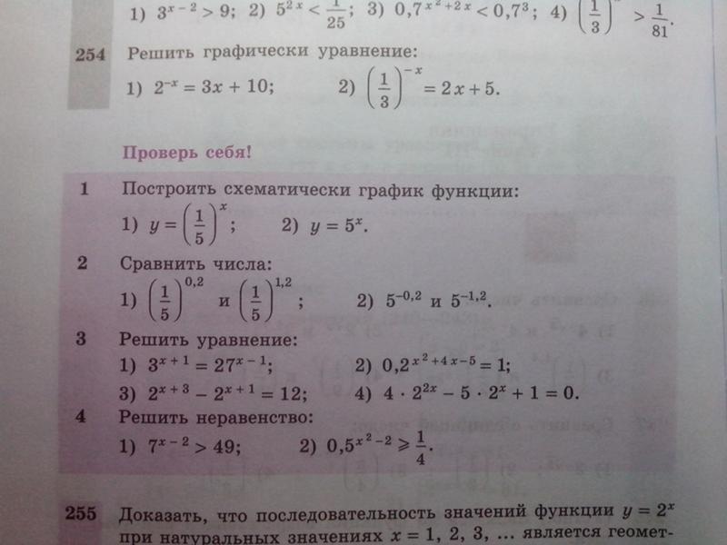 Гдз По Алгебре 8 Класс Ответы На Проверь Себя