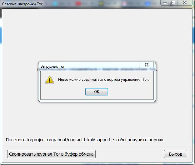 Tor browser невозможно соединиться с портом управления tor hyrda форум тор браузер hudra