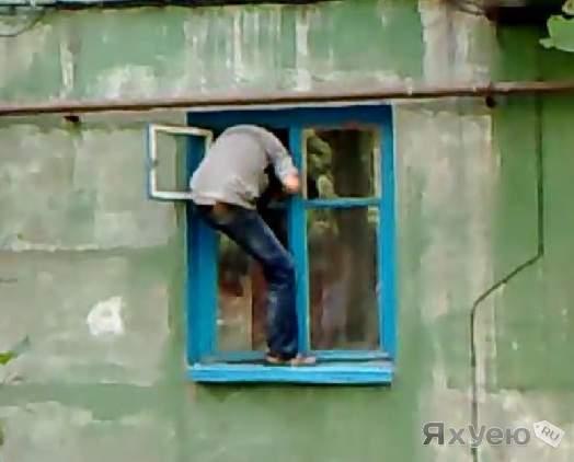 картинка как мужик лезет в окно ильинский ландшафт идеальный