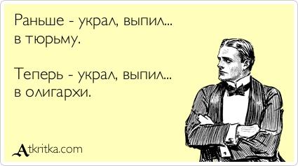 """Начальник станции """"Елизарово"""" задержан на взятке 15 тысяч, - """"УЗ"""" - Цензор.НЕТ 8759"""