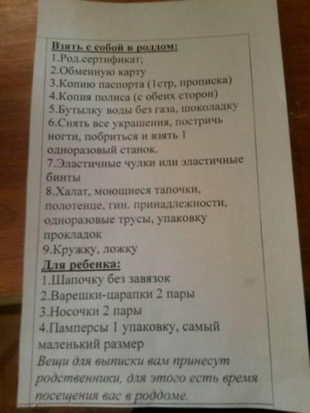 Услуги в петропавловск-камчатском городском роддоме оказывают комплексную медицинскую помощь в области акушерства и гинекологии, в том числе: собираем документы и список документов, как выглядят и где лежат - это все, чтобы мужчина справился 4.