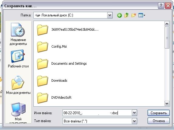 как открыть файл с расширением doc - фото 10