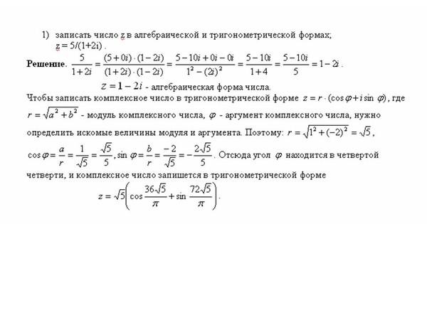 Вычислить в алгебраической форме примеры